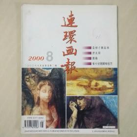 连环画报   2000年  第8期