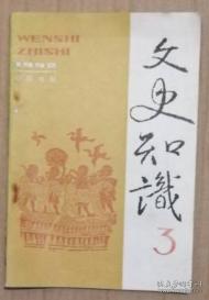 文史知识(1992.3)