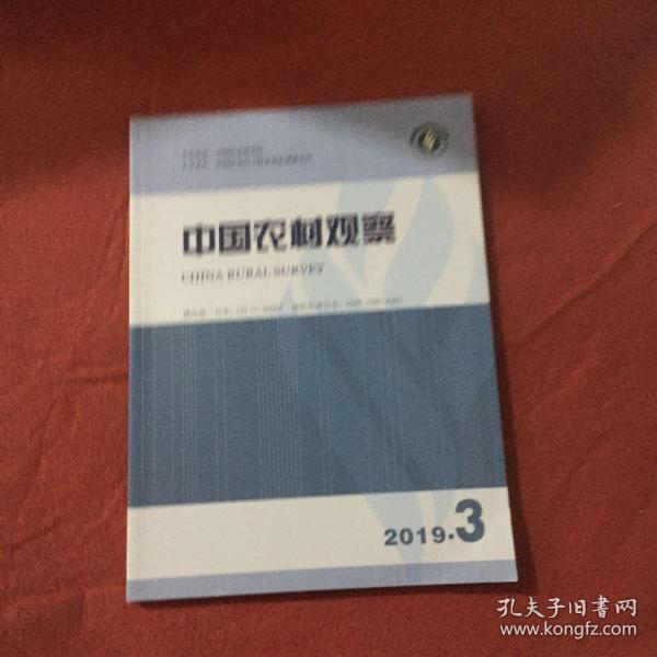 中国农村观察2019年第3期