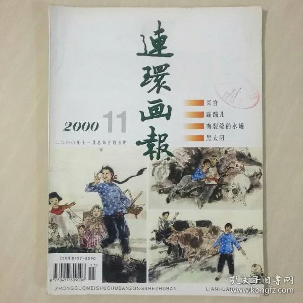 连环画报   2000年  第11期