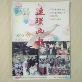 连环画报   1996年  第6期