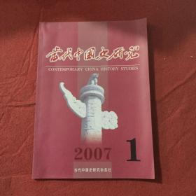 当代中国史研究2007年第1期