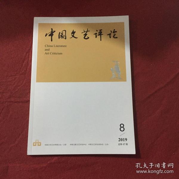 中国文艺评论2019年第8期