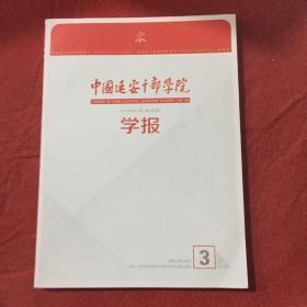 中国延安干部学院学报2019年第4期