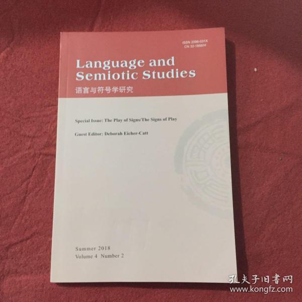 语言与符号学研究2018年第2期(纯英文)