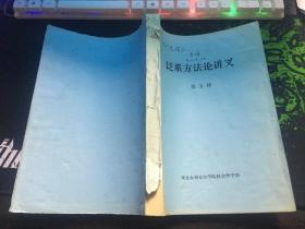 泛系方法论讲义(作者签名本)