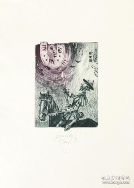 罗斯拉夫•米纳尔(JAROSLAV MINAR)藏书票版画原作《堂吉诃德》捷 克 98X69mm