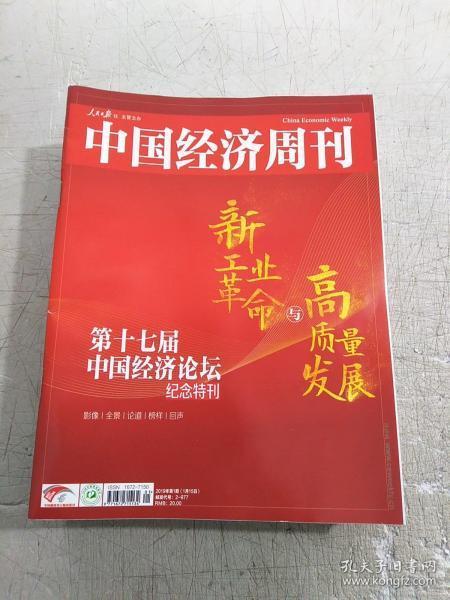 中国经济周刊(2019年第1一12期)