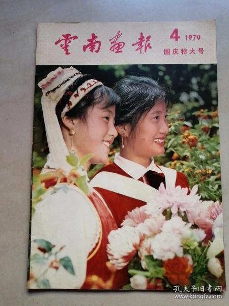 云南画报(1979年4期)国庆特大号.外加增
