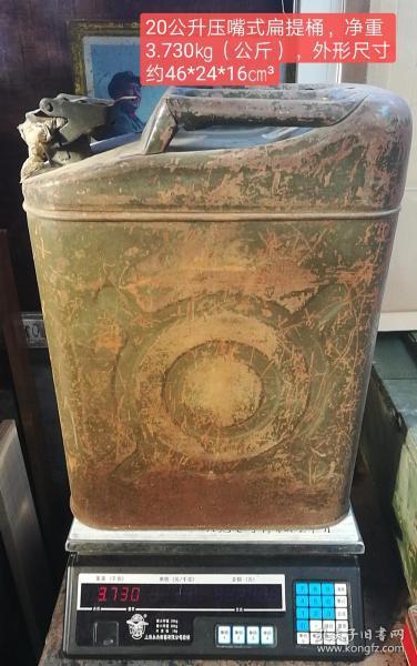 早期的仿美军压嘴式20公升扁提桶(老油桶/箱),品相如图所示