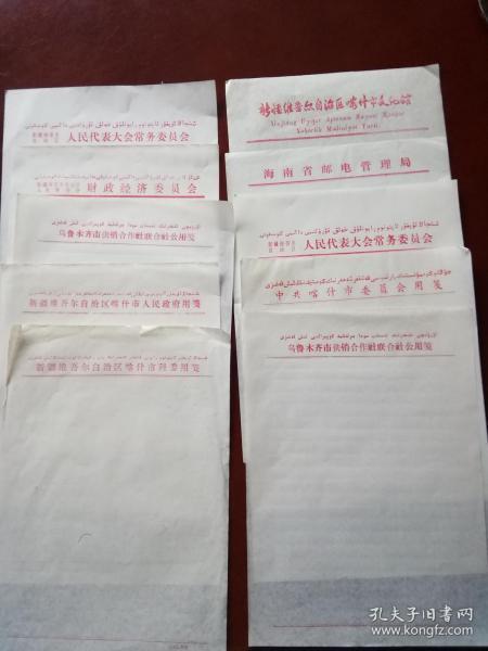 空白无格信纸,信笺纸10张(册1)新疆信纸。