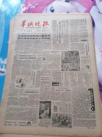 羊城晚报1987年9月一部分