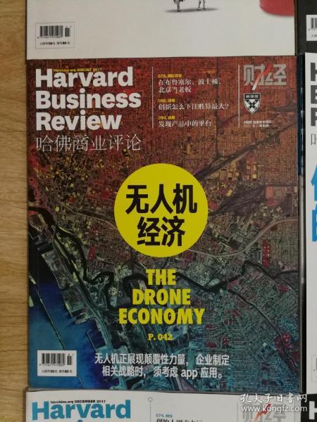 哈佛商业评论p042