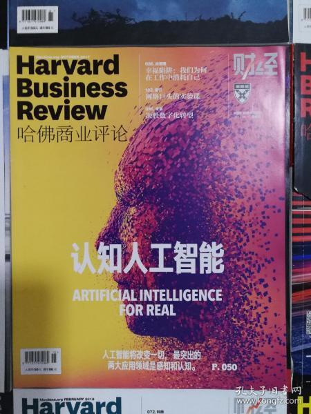 哈佛商业评论p050