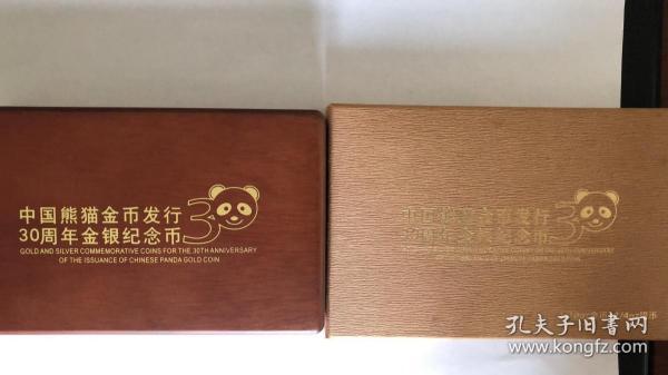 2013年熊猫金币发行30周年金银纪念币1/10盎司金币+1/4盎司银币(原装带盒带证书,永久保真保值)