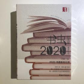 2020书店日历 书虫的天堂