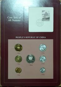 富兰克林装帧精制83版长城币套币-2角为81年普制,其余全部为精制币