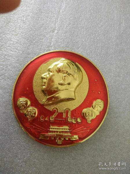 金边 庆祝国庆20周年,1949一1969!7.5厘米,