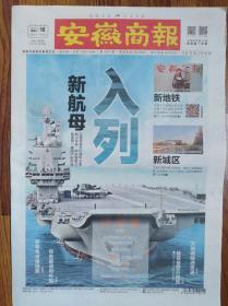 安徽商报【我国第一艘国产航空母舰交付海军】