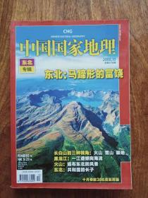 《中国国家地理》期刊 2008年第十期10,总第576期,十月特刊,386页巨厚版,地理知识2008年10月 东北专辑,东北:马蹄形的富饶火山、,长白山的三种视角:雪山、极地。黑龙江:一江遗憾向海流,火山:遍布东北的风景 (有磨损,品相如图,不影响阅读)ZS