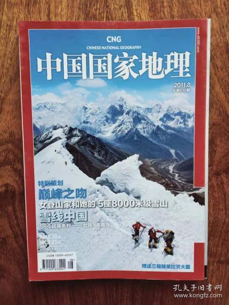 特卖《中国国家地理》期刊 2011年08第八期,总第610期,巅峰之吻 雪线中国 壮族 毛南族(无赠图) ZS