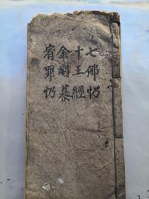 七佛忏,十王经,金刚经,宥罪忏,合1册手抄本原件出售,27筒子页
