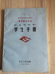 西藏民族学院学生手册