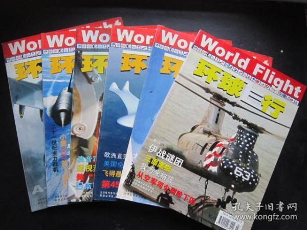 环球飞行 2003年第4、5、6-7、9、11、12月号刊 共6本