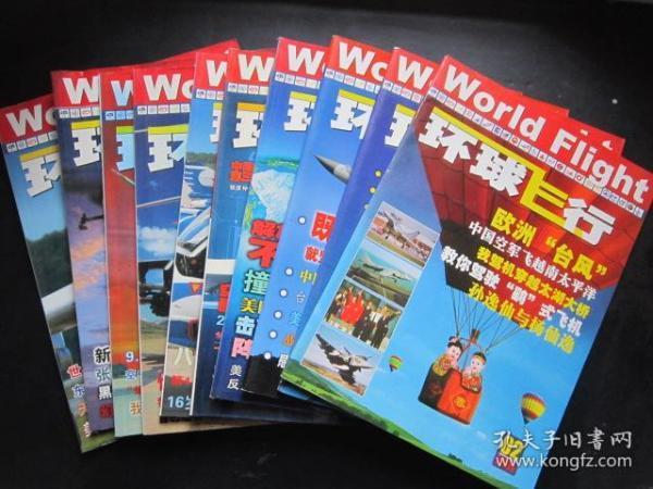 环球飞行 2001年共10本【缺第1、4期】