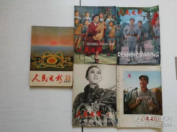 70年代人民电影5本(77年:2-3,8,10,11,78年4),送大众电影5本(80年8、11,81年7、9、12)