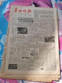 羊城晚报1987年10月一部分