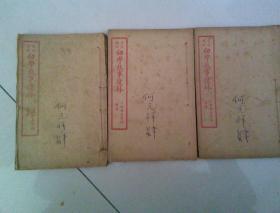 言文对照《幼学故事琼林》(1  2  3卷合售)