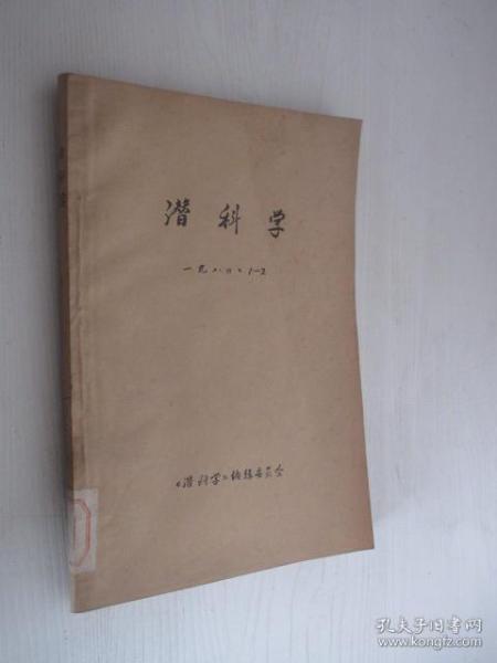 潜科学    1980年1-2期    合订本   含创刊号