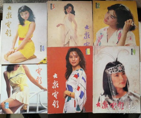 1986.2~4、9、10、12期大众电影,6本合售