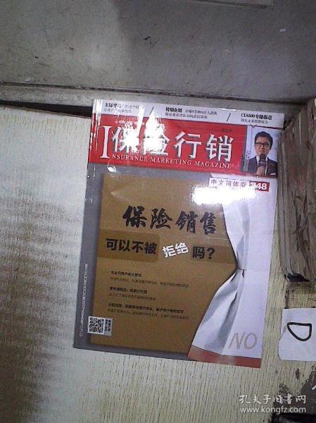 保险行销中文简体版348。  。