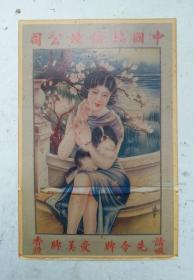 民国月份牌 ,民国著名画家远曼绘民国烟标广告宣传画,中国瑞伦烟公司,请吸先令牌、爱美牌香烟。尺寸:18cmx12cm。