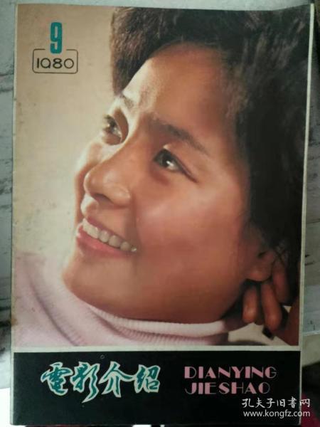 《电影介绍 1980 9》第二次尝试、中国电影家协会浙江分会成立、雄风未减 驰骋影坛、凡尔杜先生、华丽的家族、[初探瑶琳仙境]拍摄拾零.......