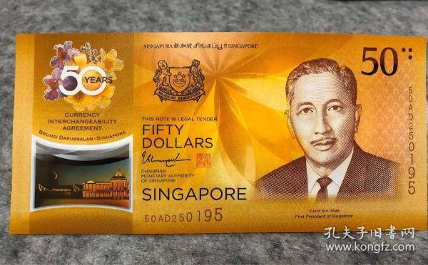 新加坡50元塑料纪念币纪念钞 【评级币】PMG66EPQ (2017年 新加坡50元塑料纪念钞 外国钱币 P-62)