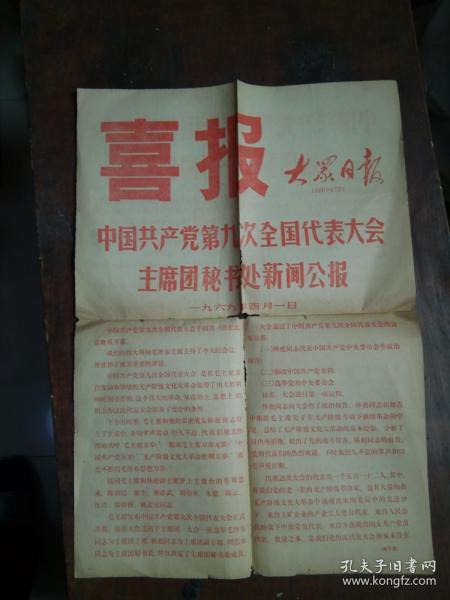 喜报大众日报1969.4.2 中国共产党第九次全国代表大会主席团秘书处新闻公报