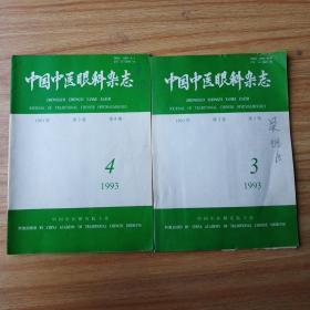中国中医眼科杂志(93年3、4期)