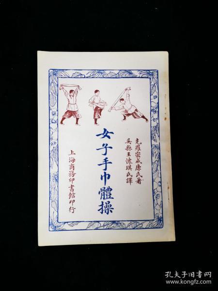 女子手巾体操