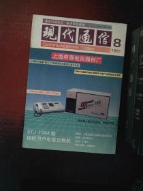 现代通信1991.8