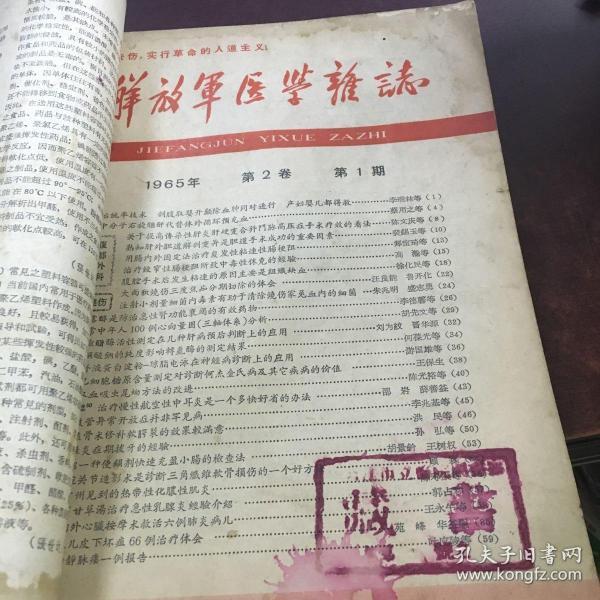 解放军医学杂志(1965年1~6期 1964年第4期 人民军医1964年第2期 1966年第2 3期合订一起了)
