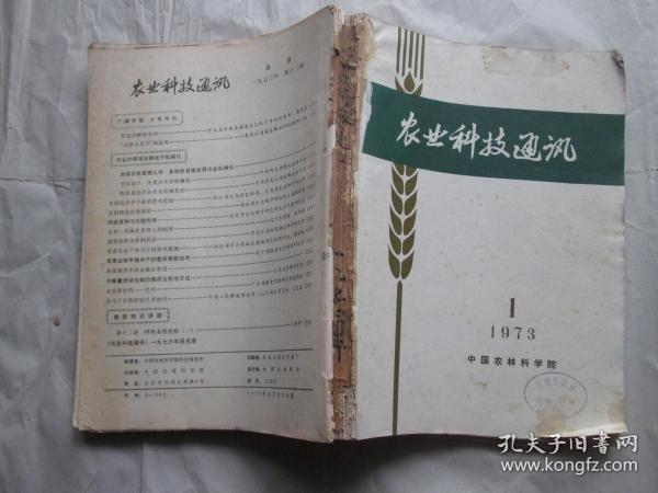 农业科技通讯1973年1-12期(带毛主席语录)
