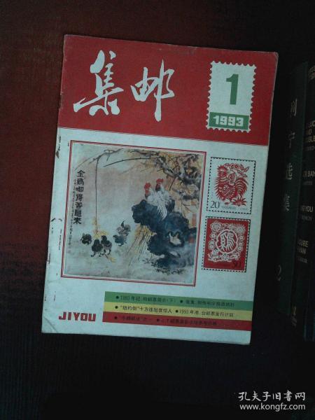 集邮1993.1