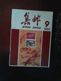 集邮1992.9