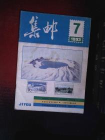 集邮1993.7