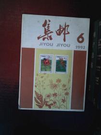 集邮1992.6