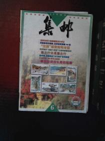 集邮1999.6
