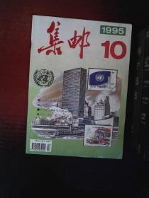 集邮1995.10